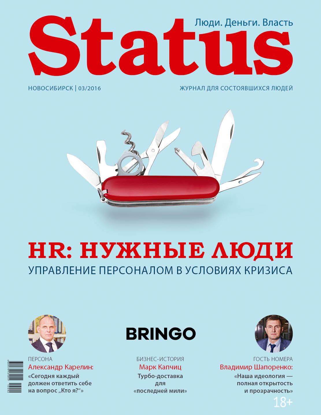 бизнес-журнал Status - новости и статьи по теме   Бизнес-портал  status-media.com  новости делового мира и финансов f40075ec3ff