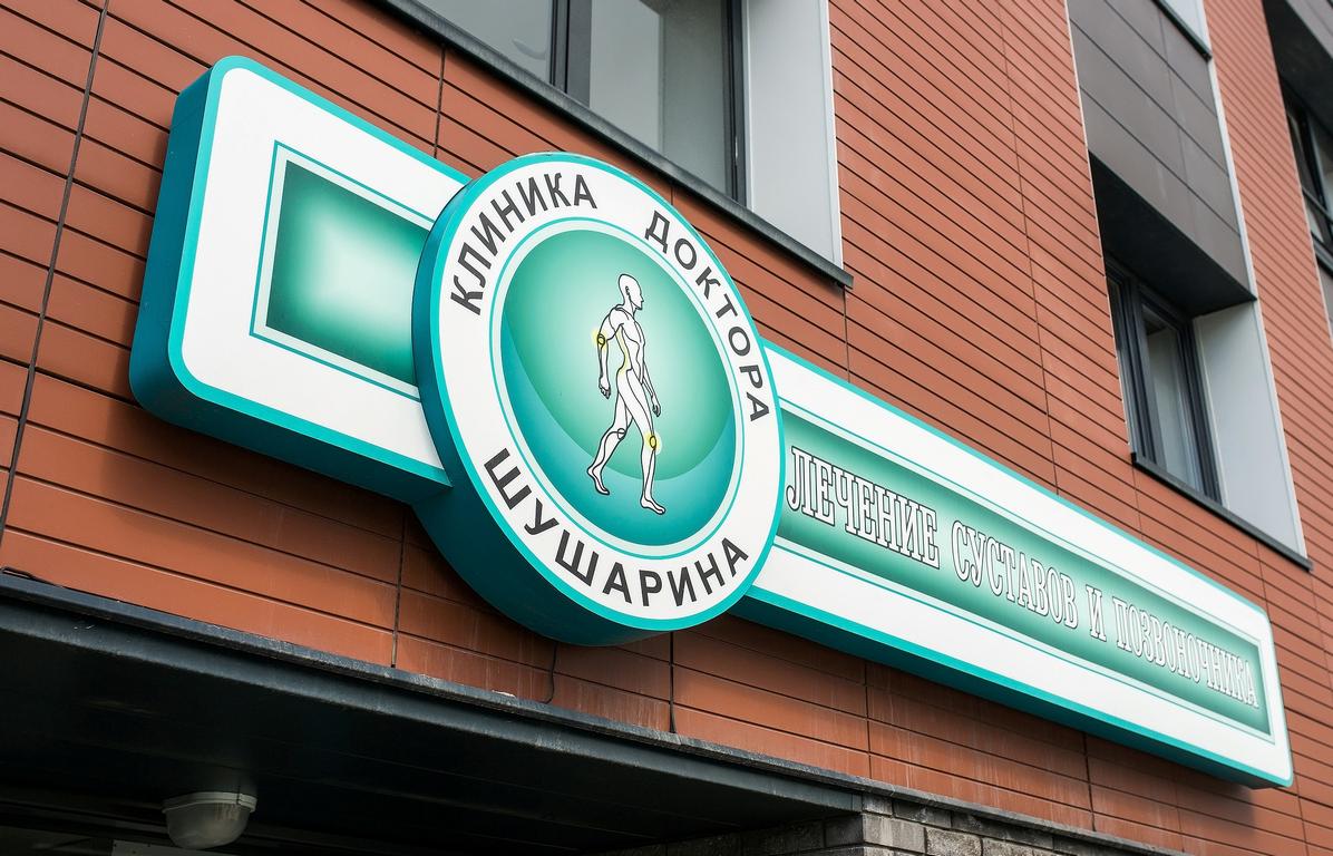 Клиники новосибирска суставы первая помощь при растяжении суставов и переломе костей