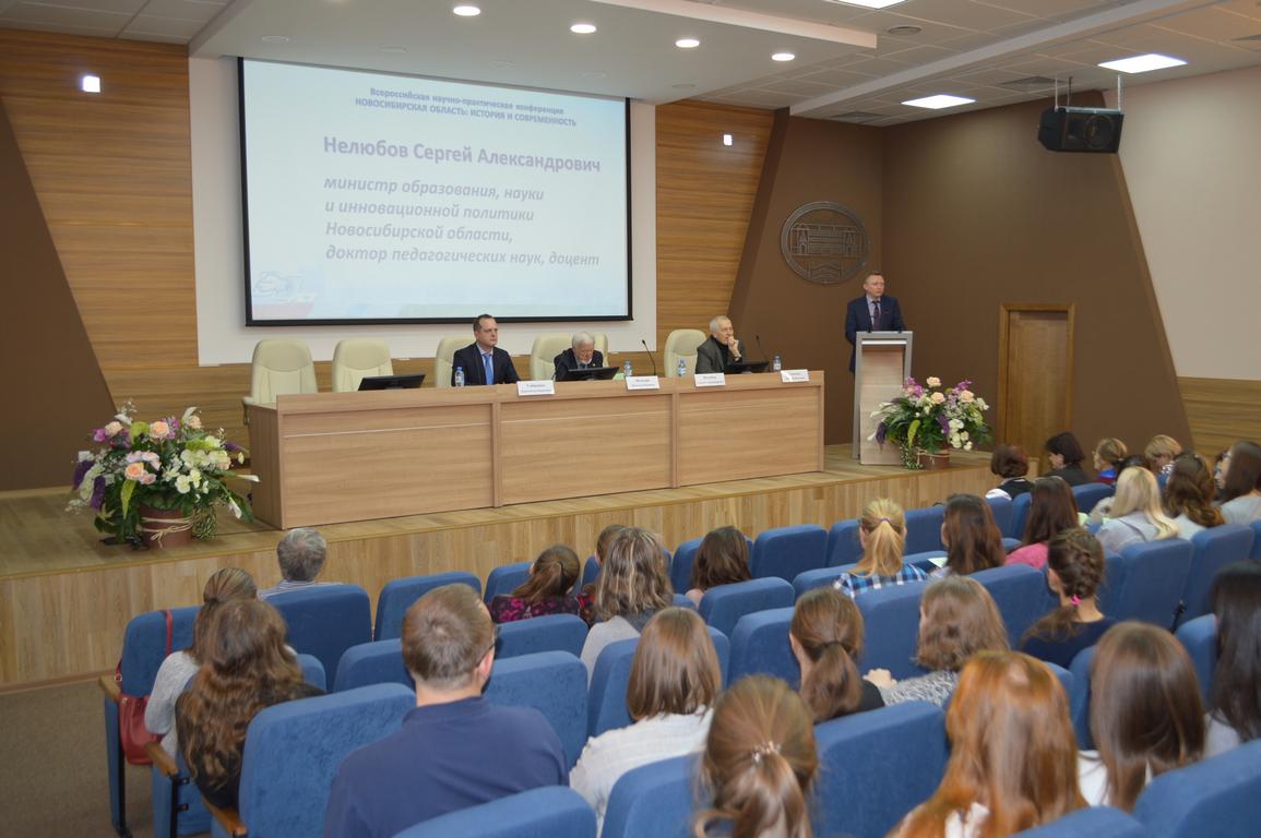 Вопросы исторического наследия региона обсудили на конференции «Новосибирская область: история и современность»