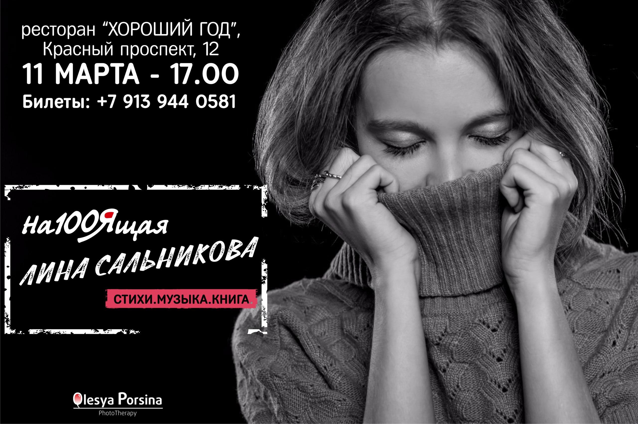 Литературно-музыкальный вечер-встреча с поэтом Линой Сальниковой (Краснодар) станет весенним подарком для всех, кто любит интеллектуальную поэзию и красивый авторский слог