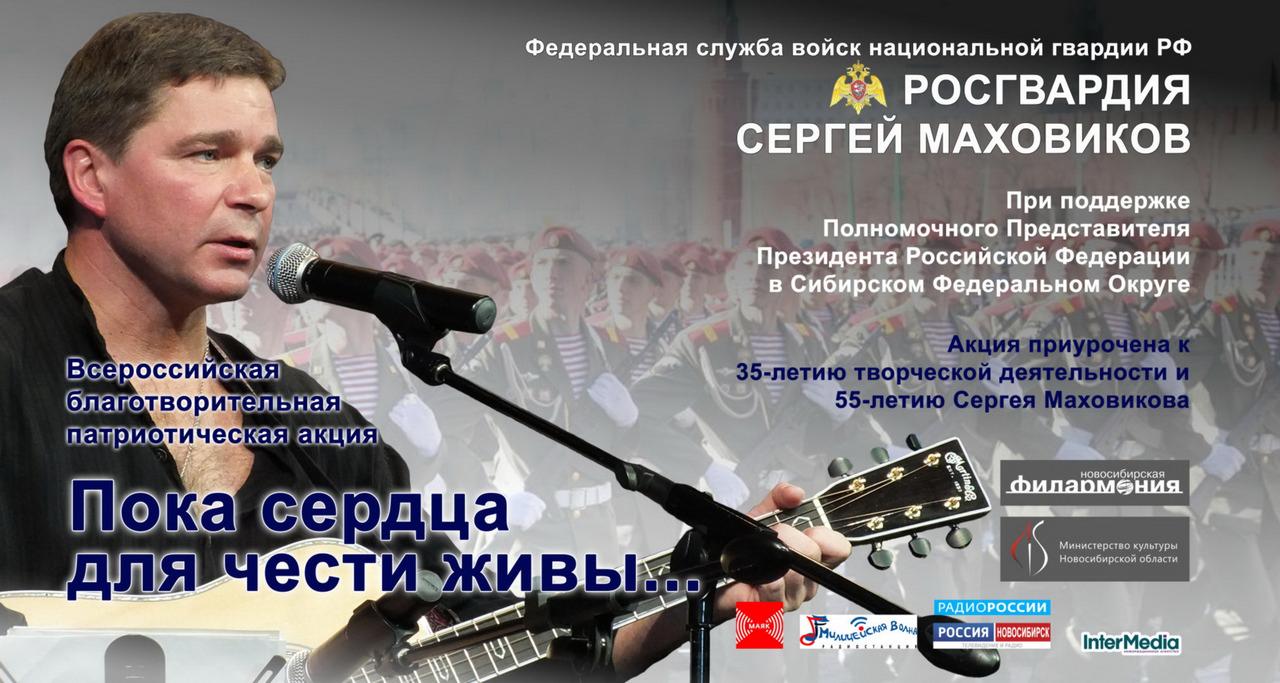 Благотворительная патриотическая акция «Пока сердца для чести живы…» пройдёт в Новосибирской филармонии