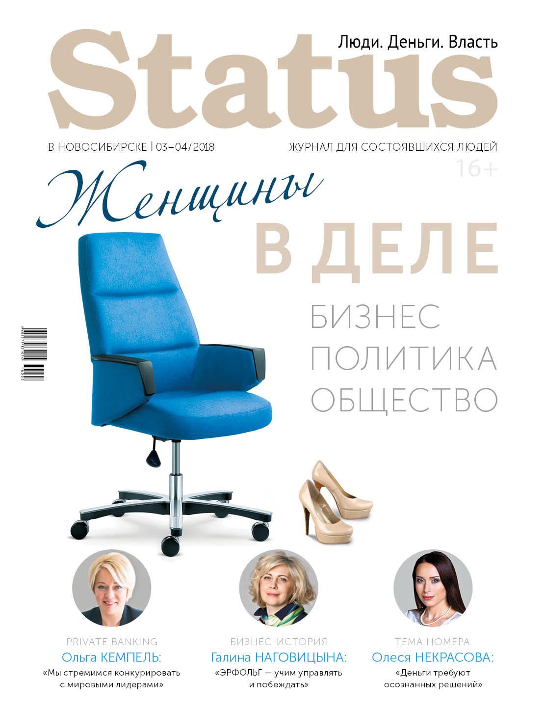 8a32bf42062c бизнес-журнал Status - новости и статьи по теме   Бизнес-портал ...