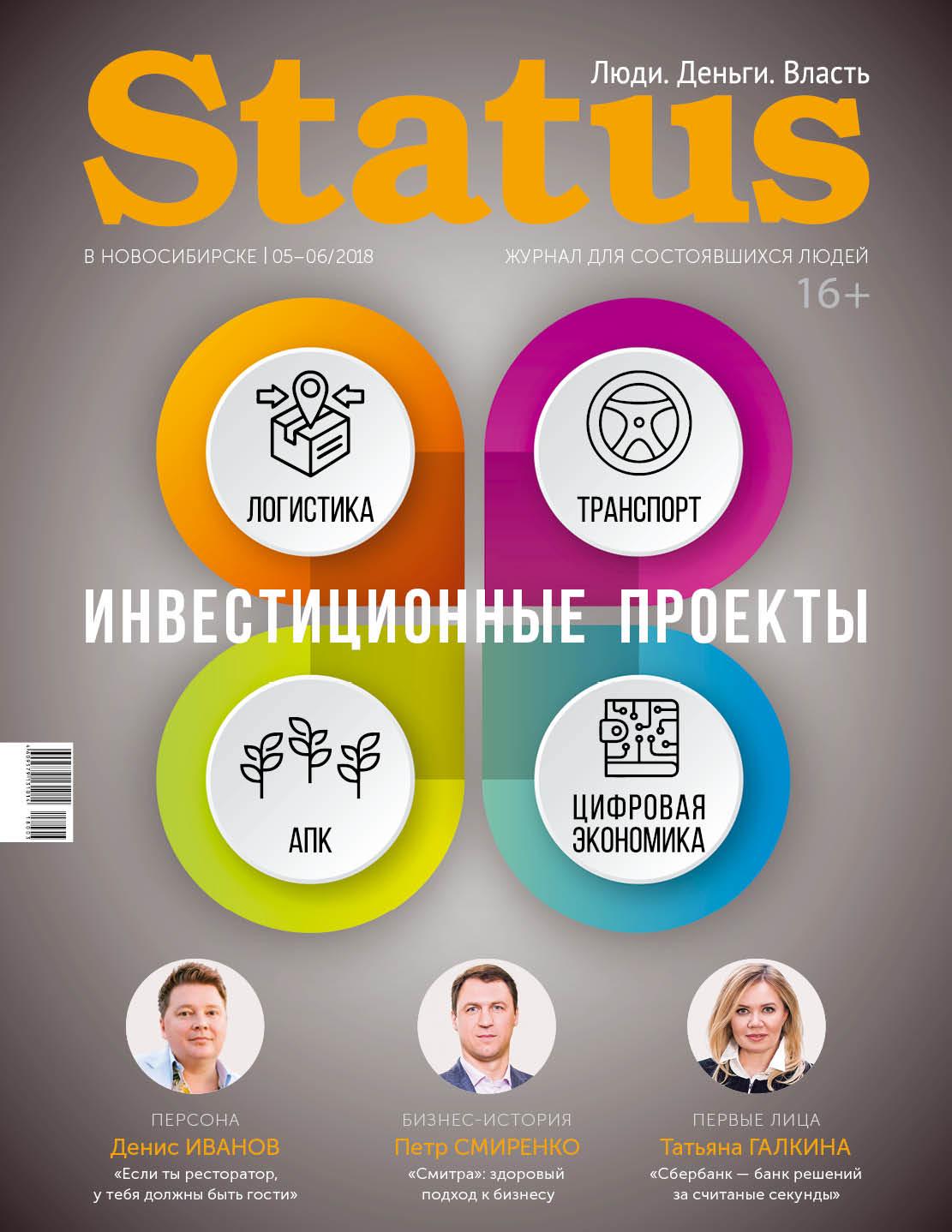 fcf18215e бизнес-журнал Status - новости и статьи по теме | Бизнес-портал ...