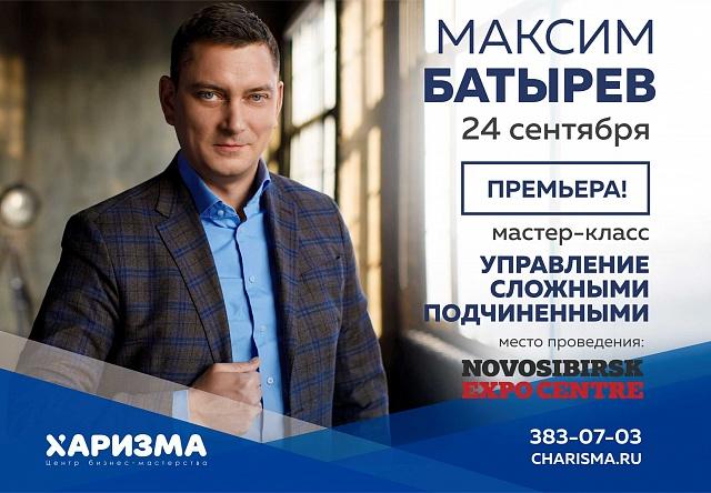 Мастер-класс Максима Батырева «Управление сложными подчиненными»