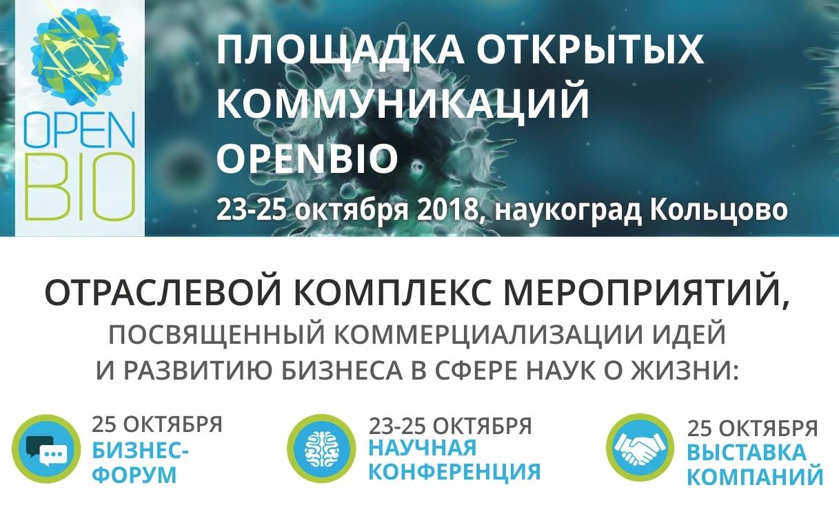 В наукограде Кольцово пройдет Конференция Openbio-2018