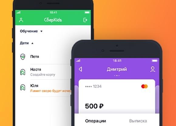 Сбербанк запускает мобильный банк для детей и родителей