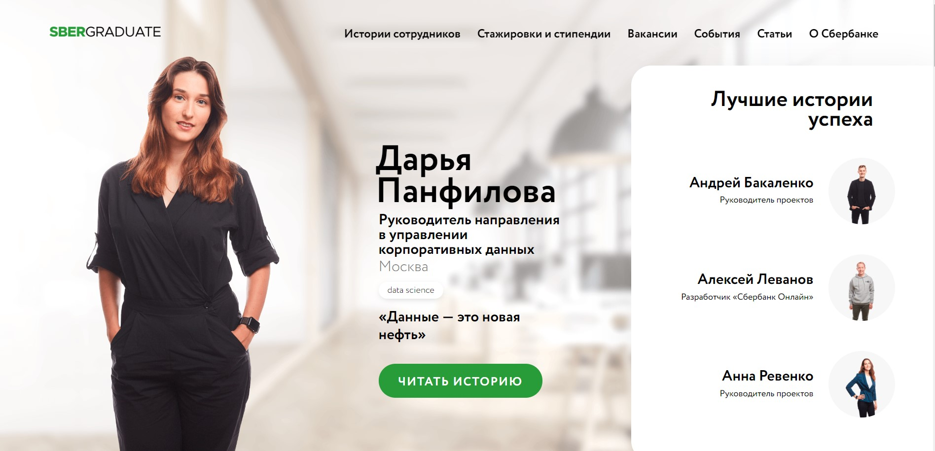 Сбербанк создал новый портал для студентов и выпускников