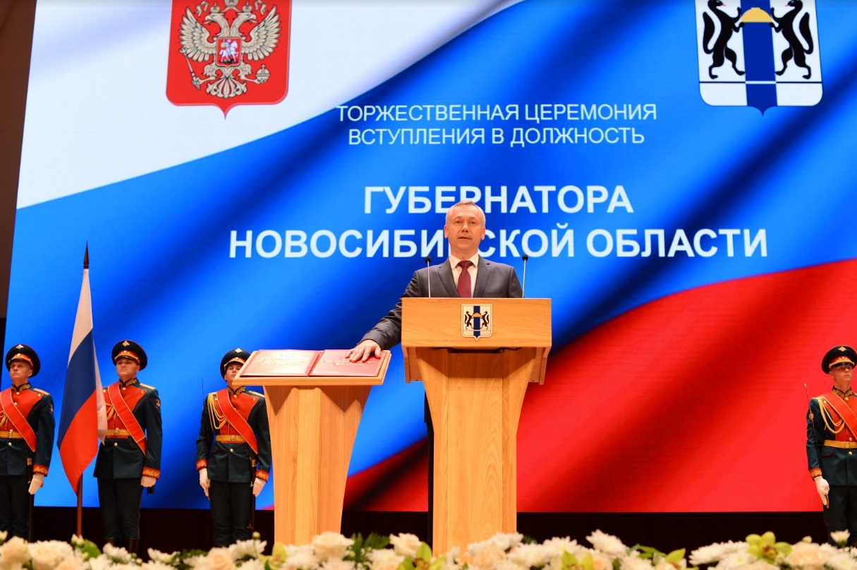 Андрей Травников официально вступил в должность губернатора