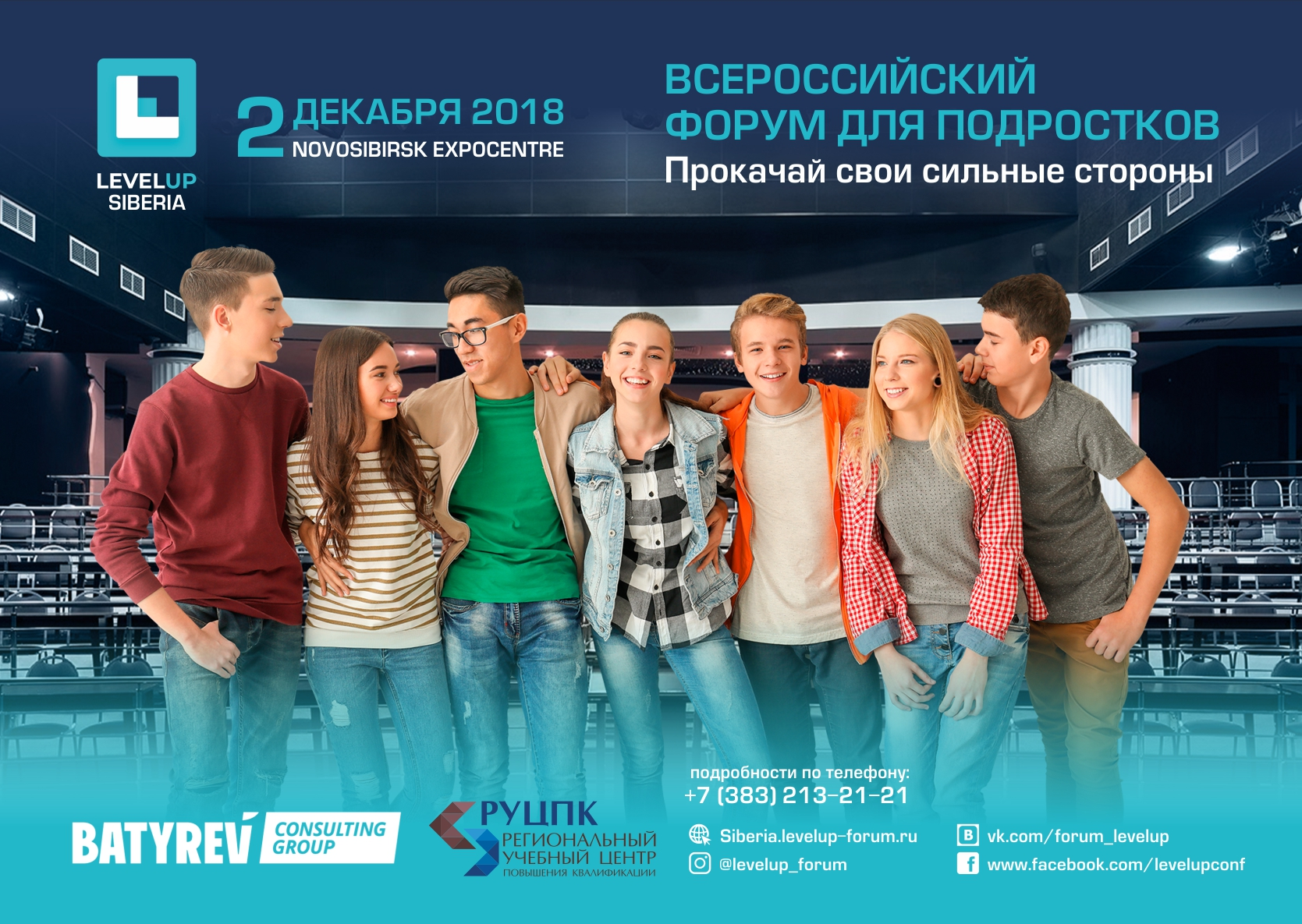 Всероссийский форум для подростков и их родителей в Новосибирске