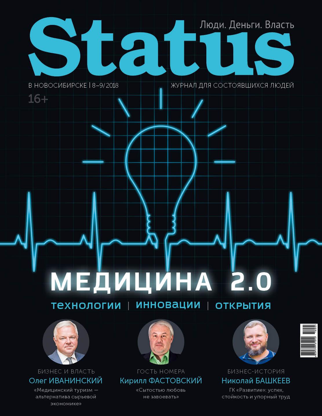 032225eb4b6 бизнес-журнал Status - новости и статьи по теме