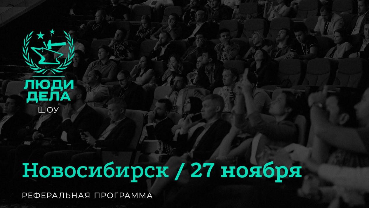 Обучающее шоу Ильи Кусакина в рамках тура по самым крупным бизнес-городам России пройдет в Новосибирске