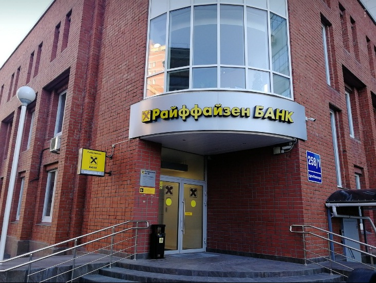 Райффайзенбанк вошел в топ-10 банков по объему и количеству выданных ипотечных кредитов
