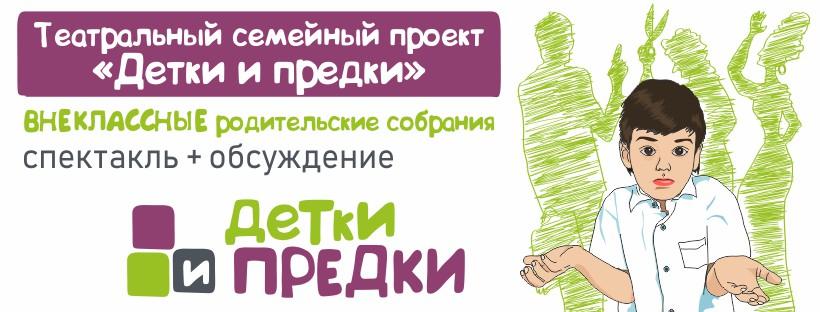 В Новосибирске реализуют Театральный семейный проект «Детки и предки» на средства президентского гранта