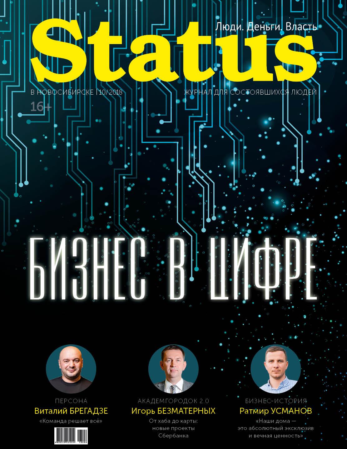 cc54b4dc4 бизнес-журнал Status - новости и статьи по теме | Бизнес-портал  status-media.com: новости делового мира и финансов