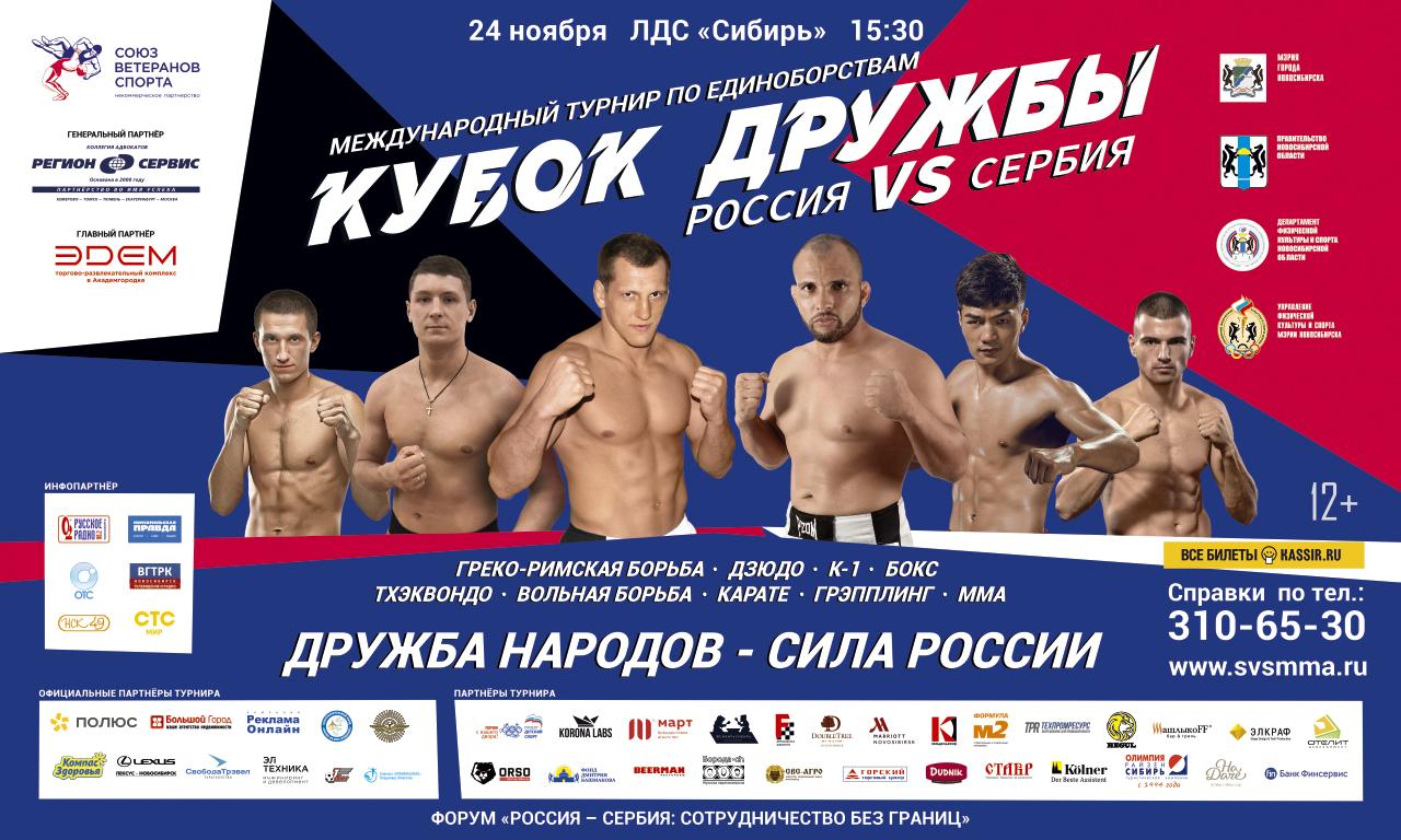 Международный турнир по единоборствам в Новосибирске Россия — Сербия состоится 24 ноября в ЛДС «Сибирь»