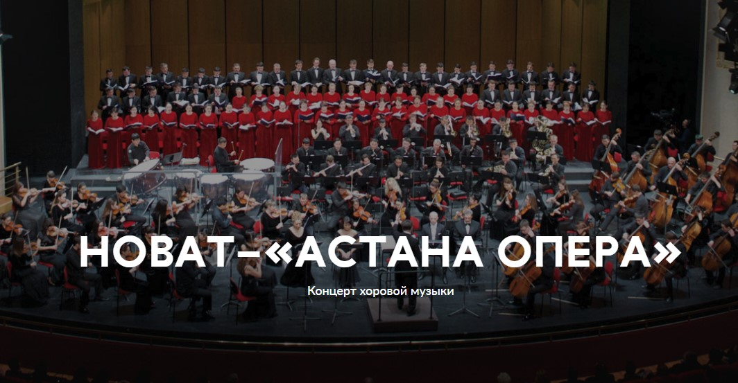 Гастроли друзей – камерный хор «Астана Опера» выступит в НОВАТе