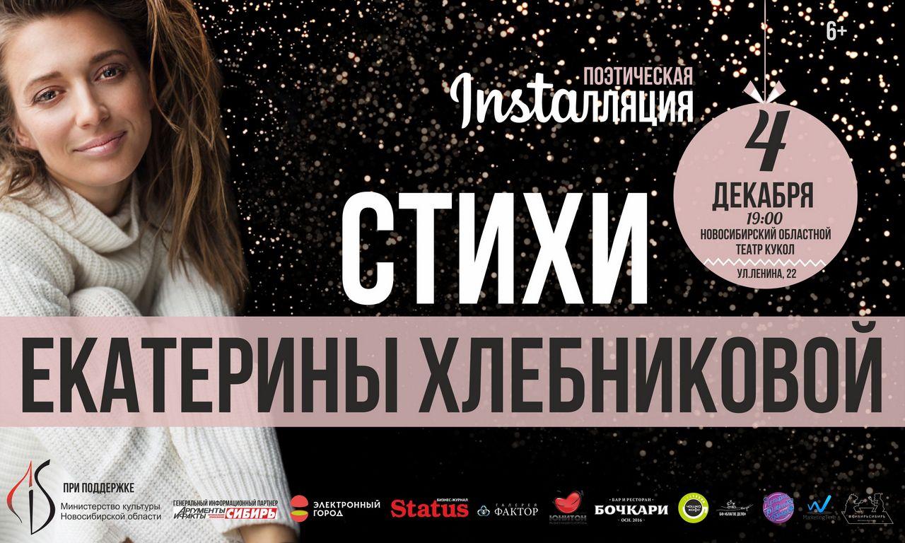 Поэтическая Instaлляция Екатерины Хлебниковой