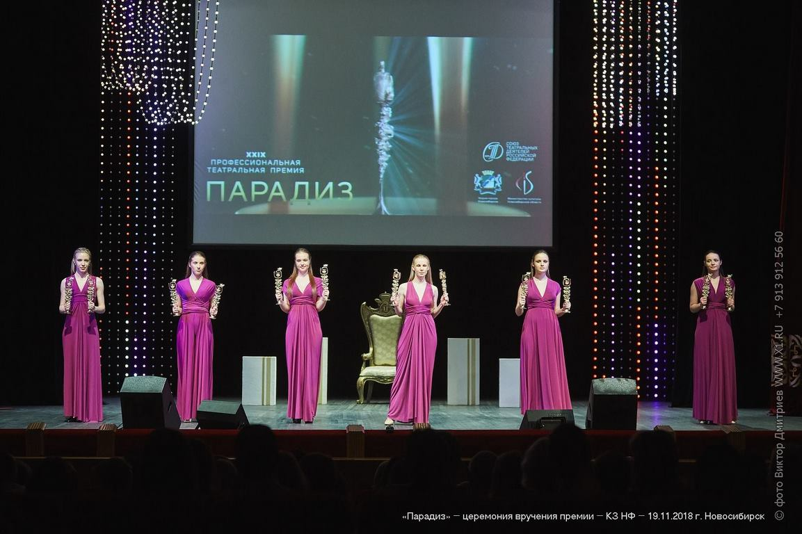 XXIХ Театральная премия «Парадиз»