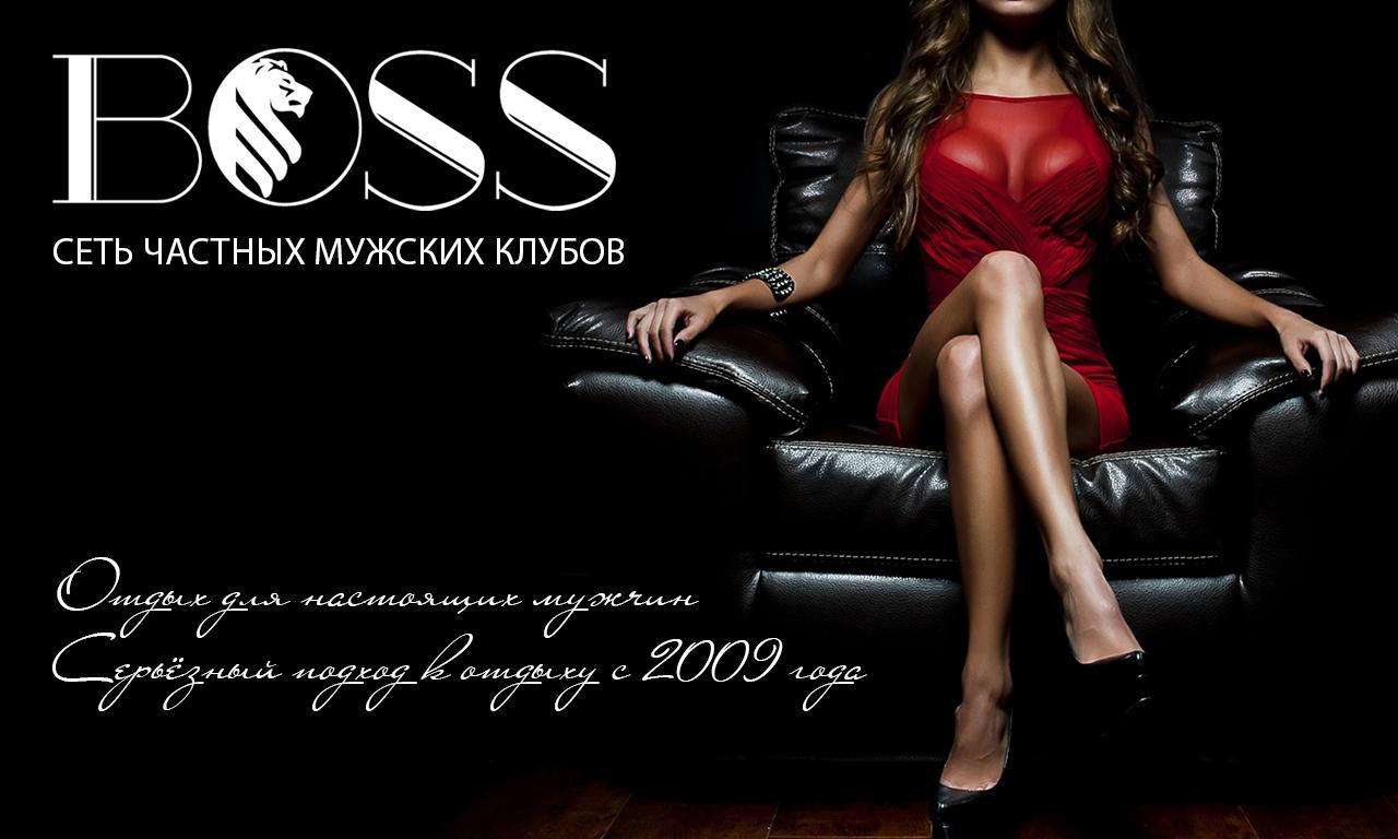 Мужское клуб босс москва самый большой ночной клуб в