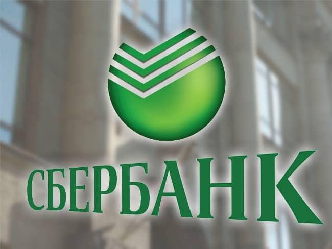 Взять кредит в сибирском сбербанке получить кредит в уральском банке