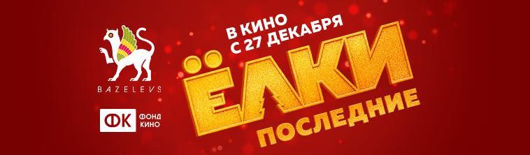 Новосибирск первым увидит «Ёлки последние»