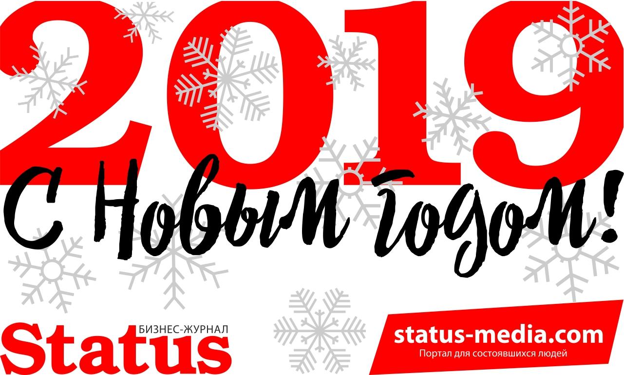 Status поздравляет с Новым 2019 Годом!