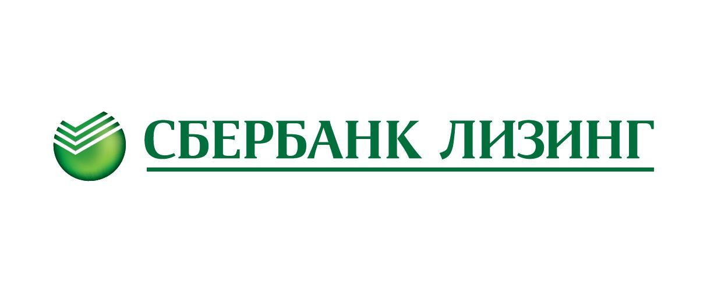 Чистая прибыль АО «Сбербанк Лизинг» по МСФО за 9М 2018 выросла на 90%