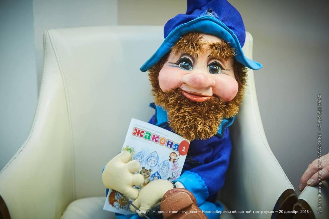 Детский журнал о театре представил Новосибирский театр кукол