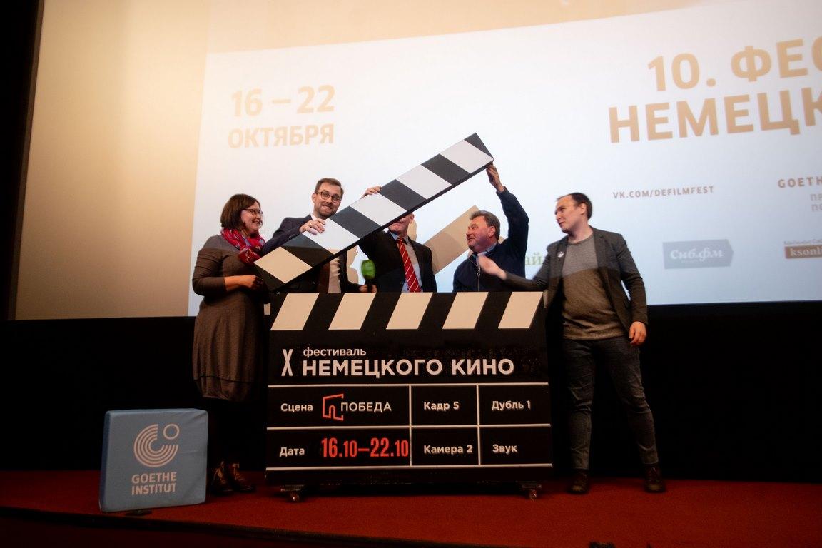 X Фестиваль немецкого кино