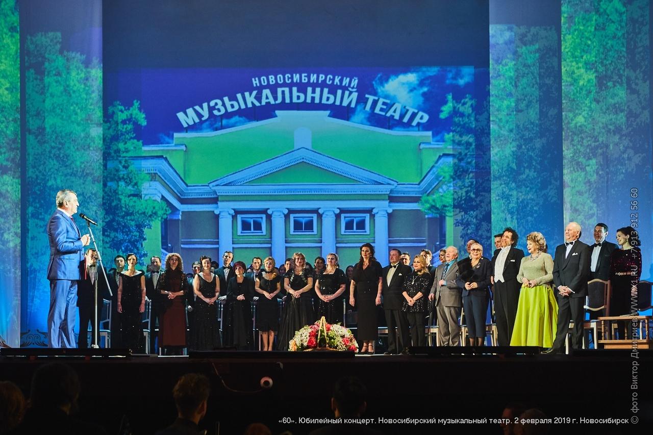 Новосибирский музыкальный театр отметил юбилей
