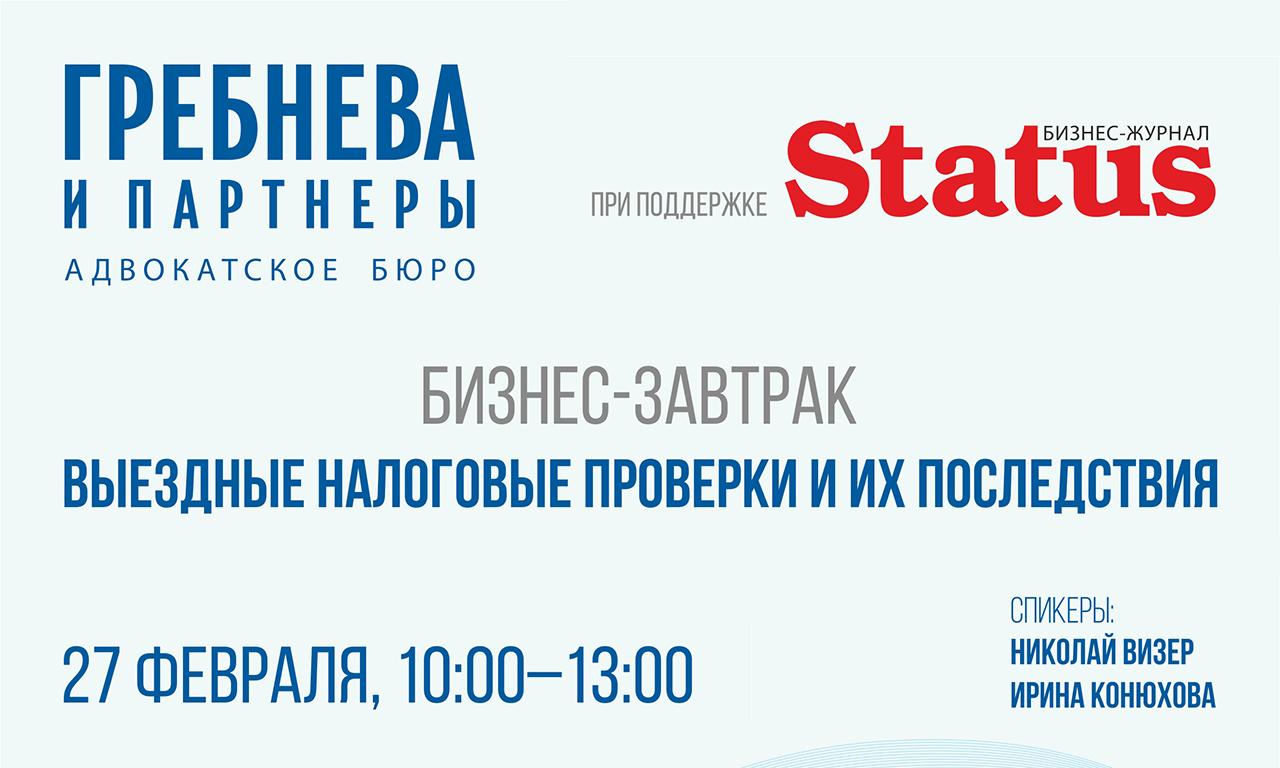 082080e0276 бизнес-журнал Status - новости и статьи по теме