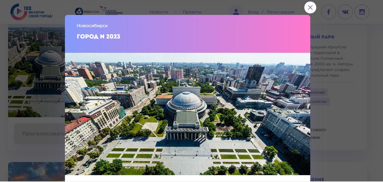 В Новосибирске планируют создать новое городское мобильное приложение