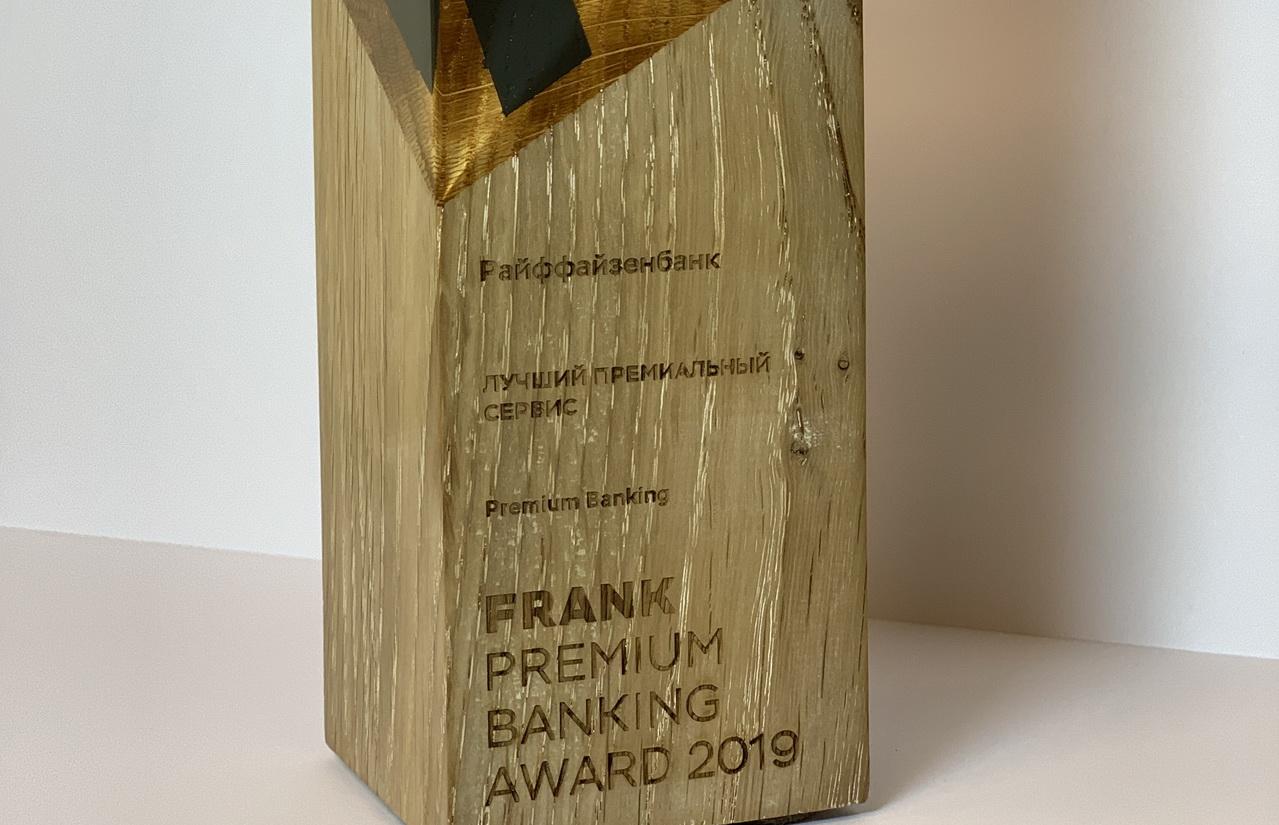 Райффайзенбанк получил премию Frank RG за лучший сервис премиального обслуживания