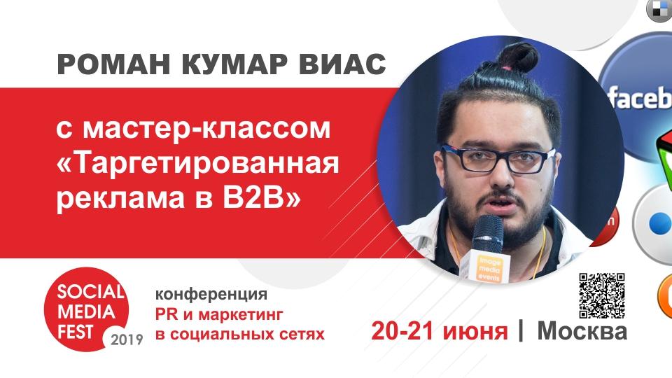 Мастер-класс «Таргетированная реклама в В2В» на Social Media Fest-2019