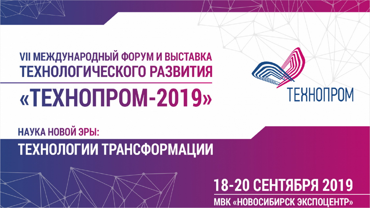 На форуме «Технопром» стартует масштабный образовательно-деловой проект для талантливой молодёжи Сибири