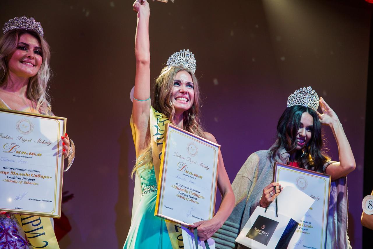 Финал конкурса красоты «Миледи Сибири-2019»