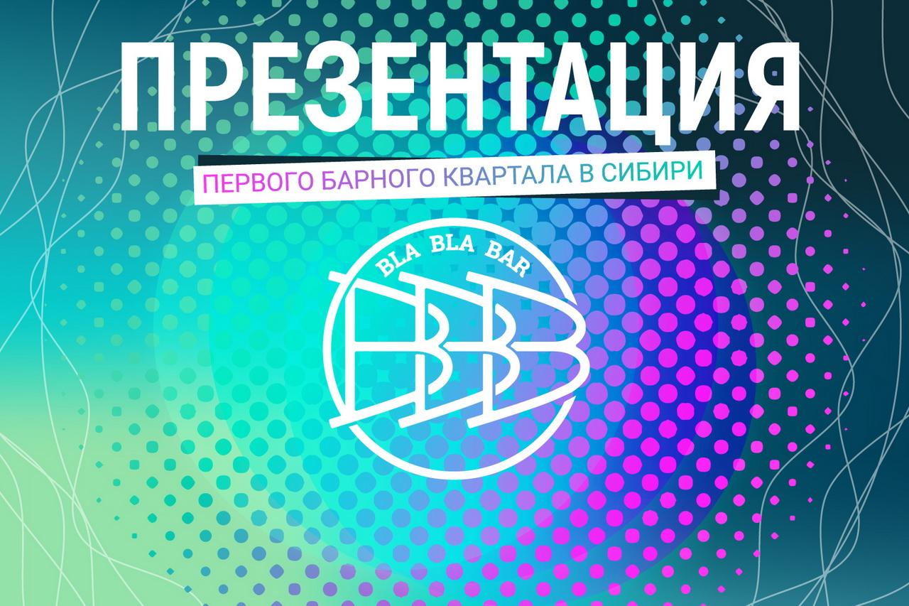 Презентация проекта первого барного квартала в Сибири BlaBlaBar