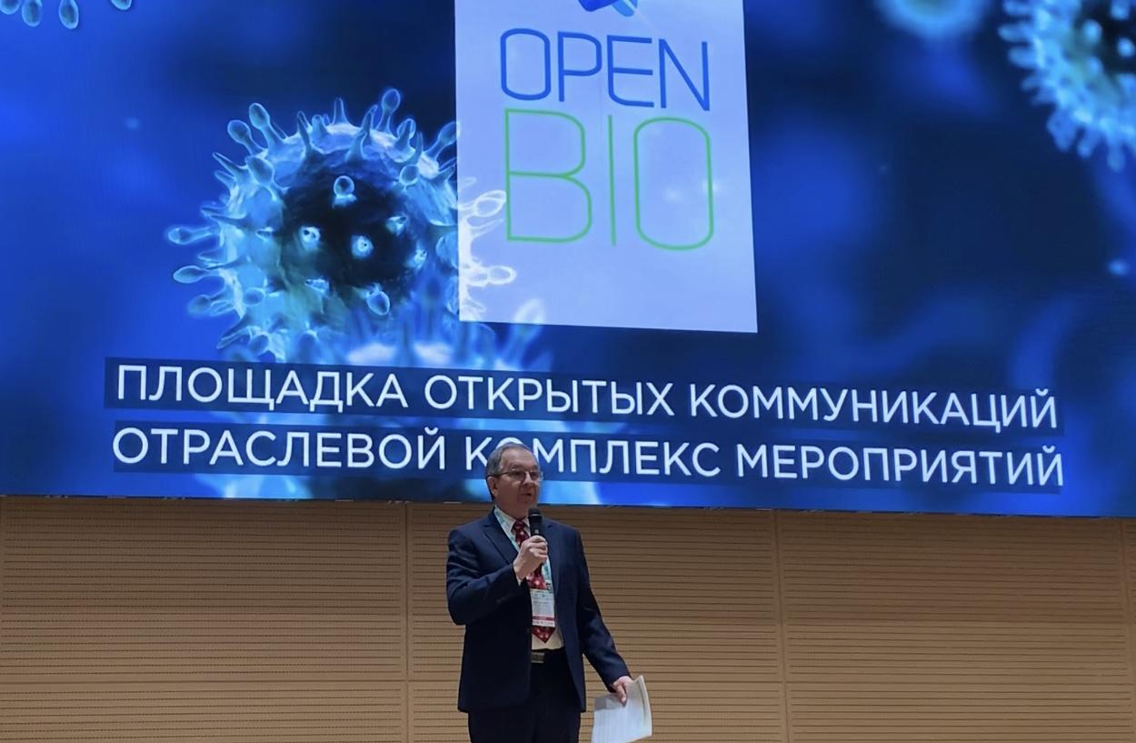 В наукограде Кольцово открылась конференция OpenBio-2019