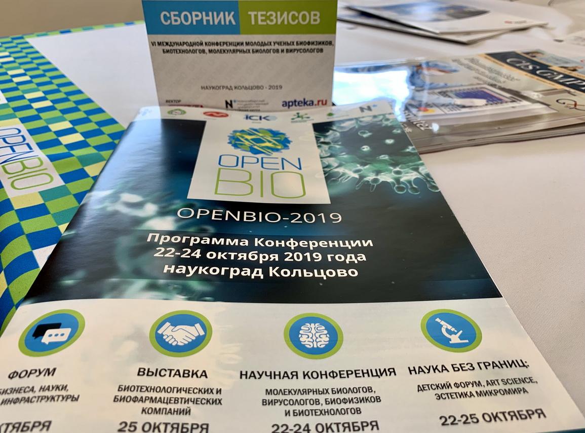 Первый день конференции OpenBio