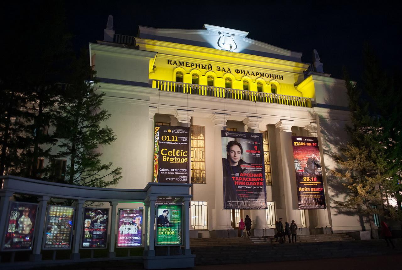 В Новосибирской филармонии откроется Виртуальный концертный зал