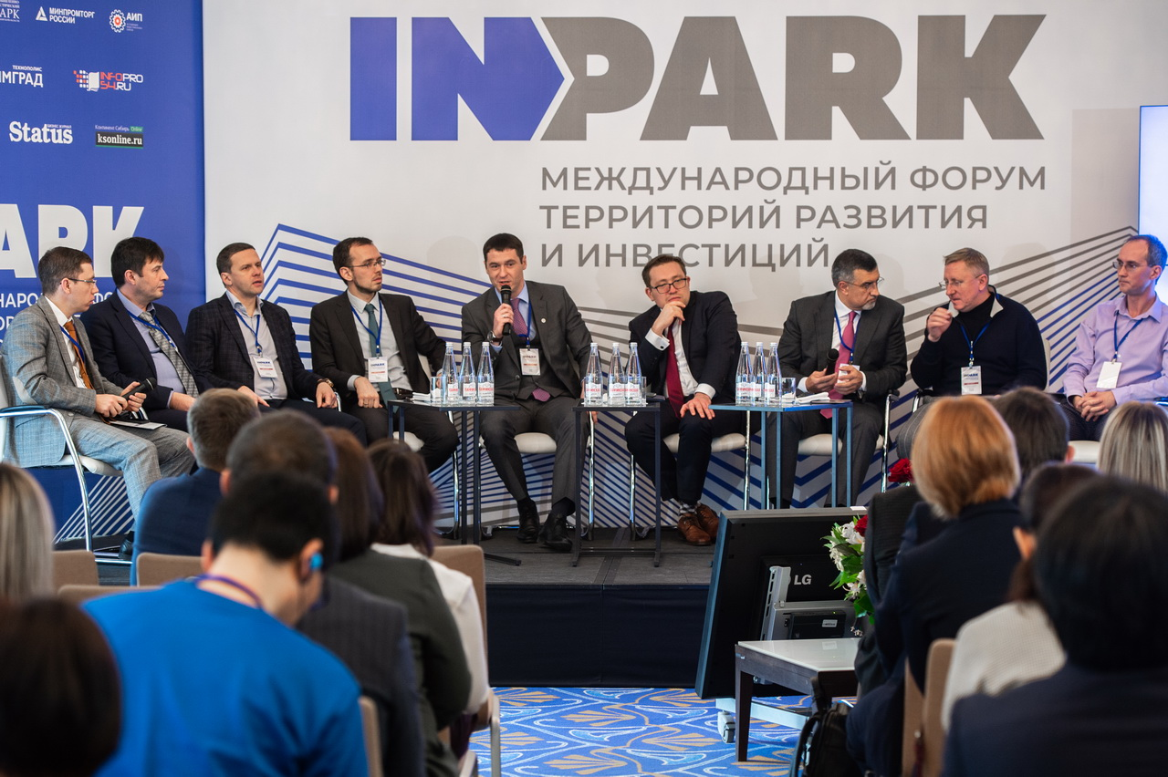 Международный форум территорий развития и инвестиций InPark 2019