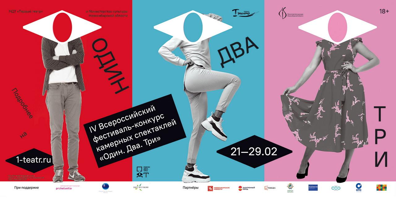 В Новосибирске стартует IV Всероссийский фестиваль камерных спектаклей «Один. Два. Три»