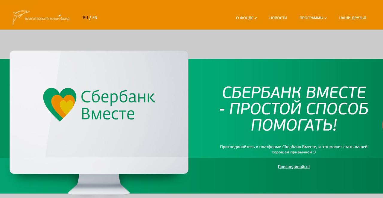 В 2019 году клиенты Сбербанка перечислили в благотворительные фонды 6,5 млрд руб.