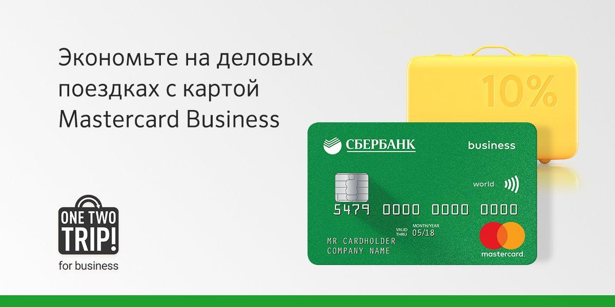 Сбербанк представил бизнес-карту для деловых поездок