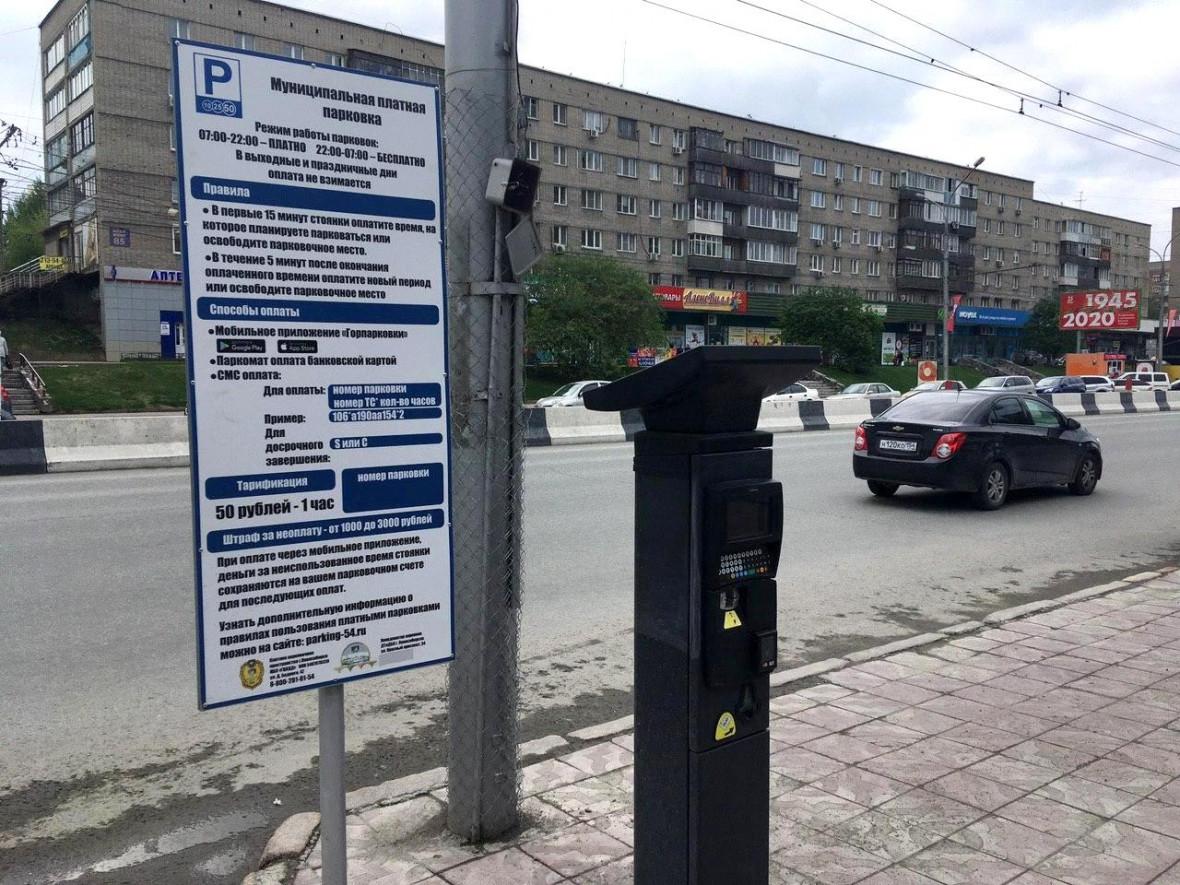 Более пятисот паковочных мест на Красном проспекте стали платными