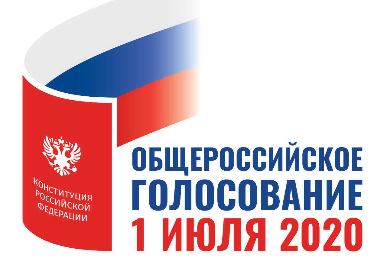 Миллион жителей Новосибирской области приняли участие в голосовании по поправкам в Конституцию