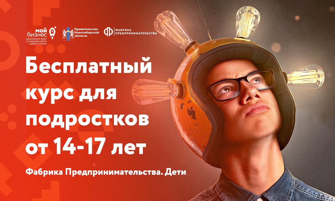 Подростков Новосибирской области научили строить бизнес