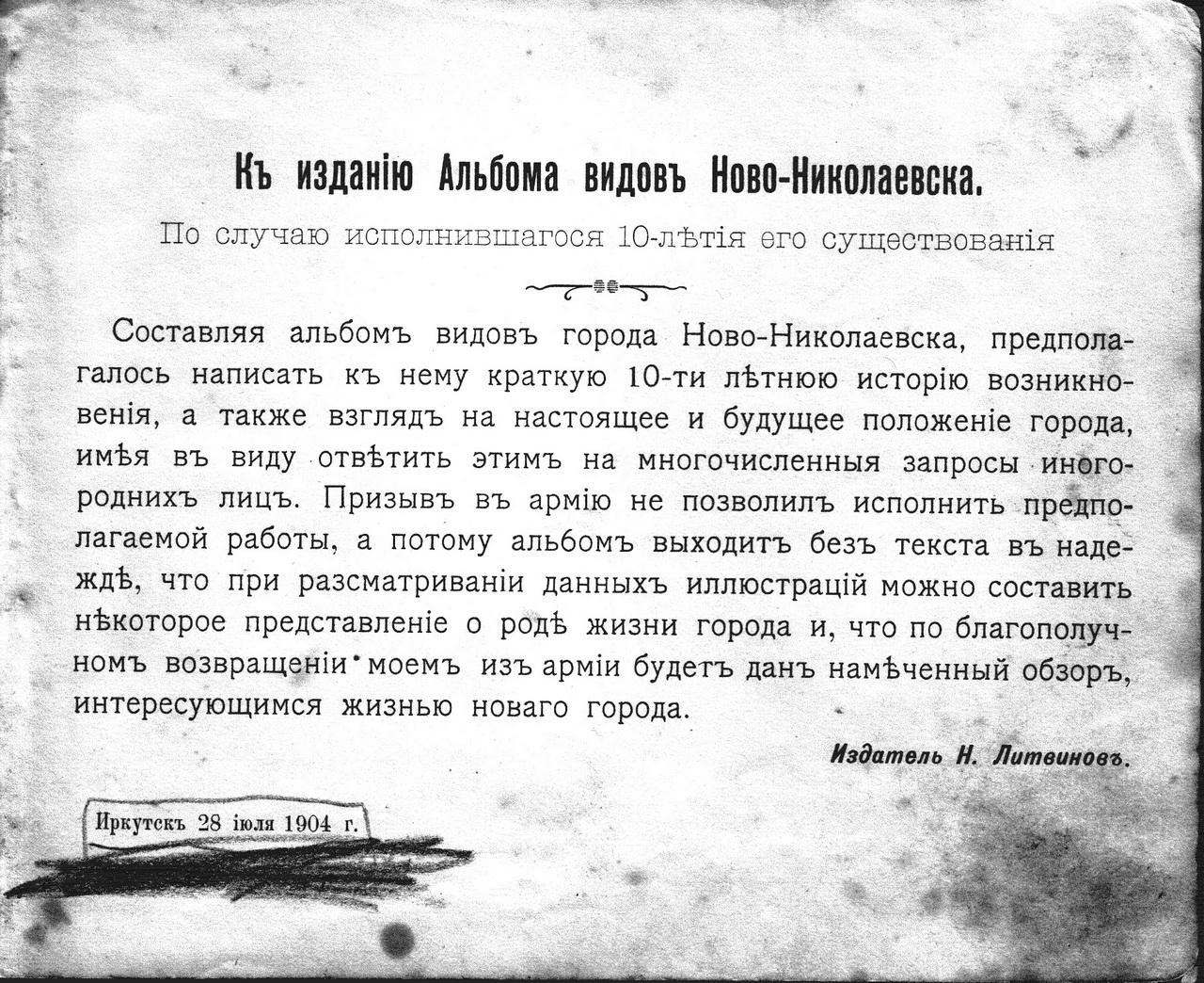 От фельдшера до магната — история успеха Литвинова