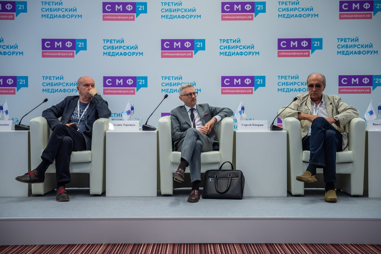 III Сибирский медиафорум в лицах
