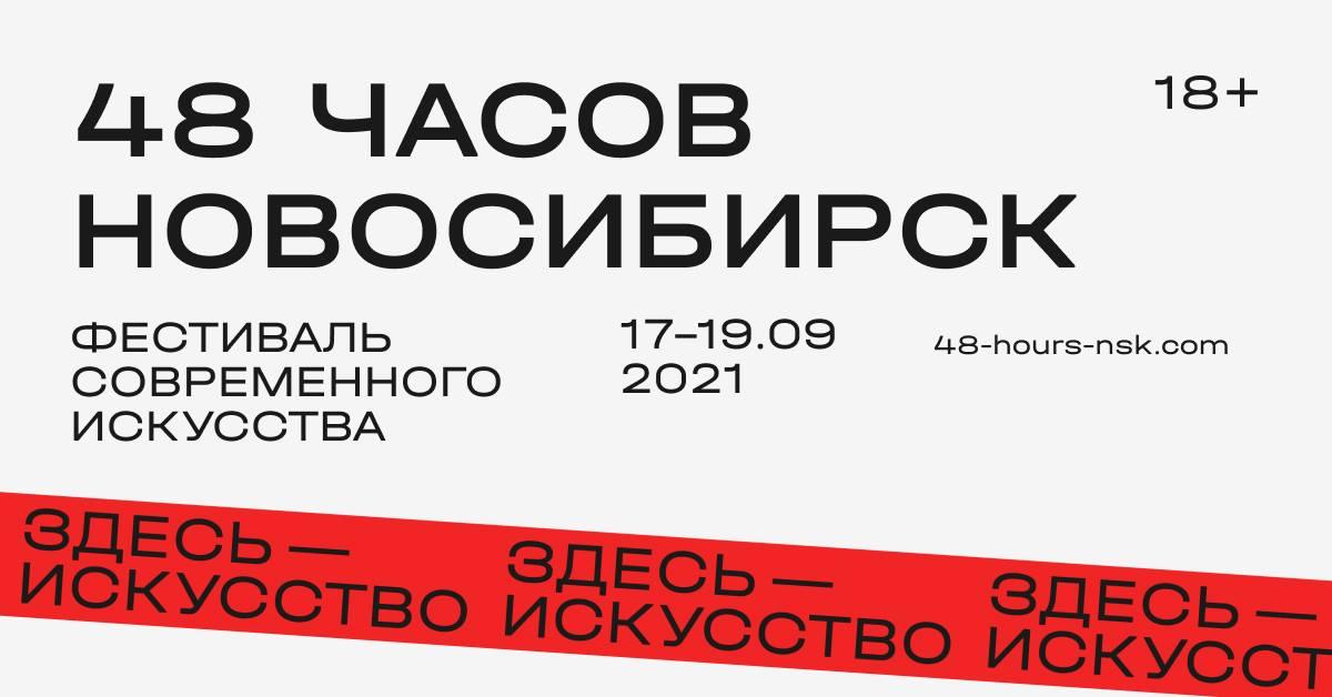 Стартует масштабный фестиваль современного искусства «48 часов Новосибирск»